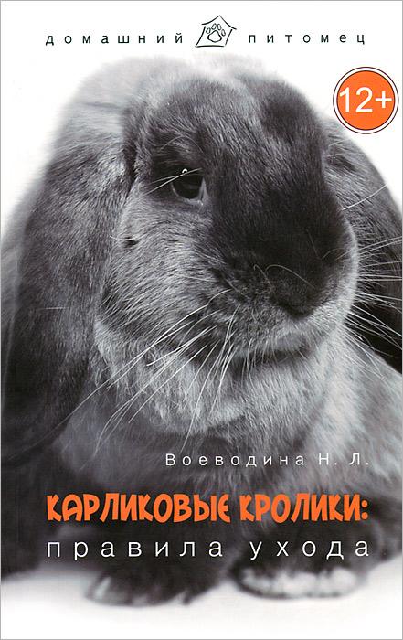 Карликовые кролики. Правила ухода, Н. Л. Воеводина