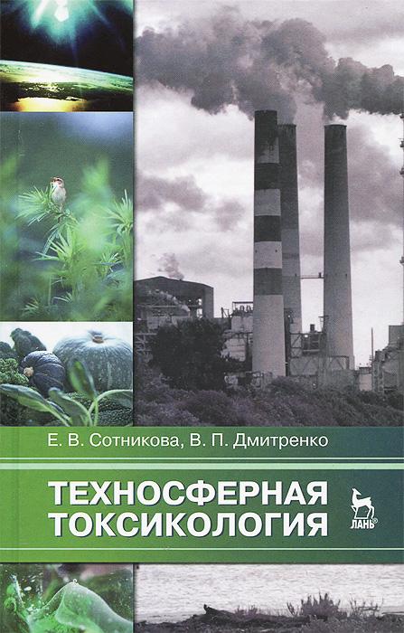 Техносферная токсикология, Е. В. Сотникова, В. П. Дмитренко