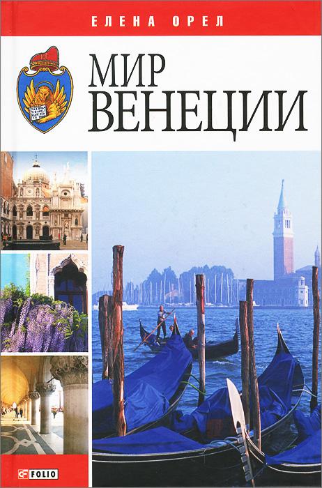 Мир Венеции, Елена Орел