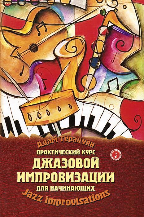 Практический курс джазовой импровизации для начинающих, Адам Терацуян