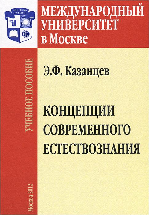 Концепции современного естествознания, Э. Ф. Казанцев