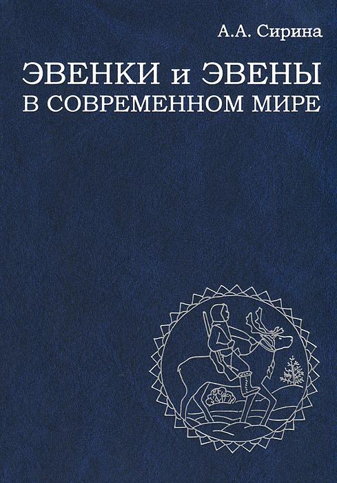 Эвенки и эвены в современном мире, А. А. Сирина