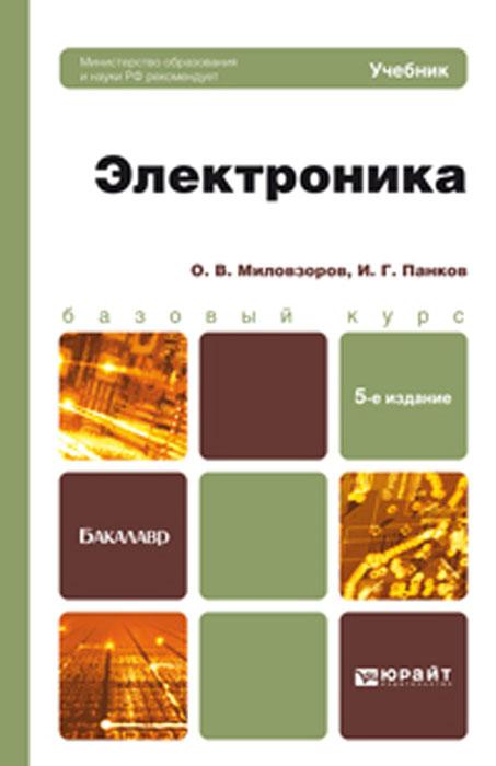 Электроника. Учебник, О. В. Миловзоров, И. Г. Панков