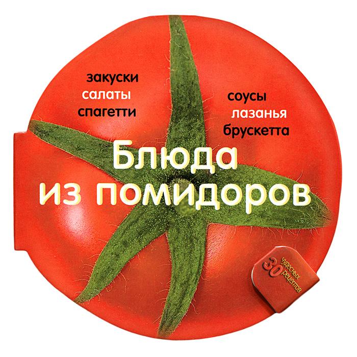 Блюда из помидоров, Карла Барди