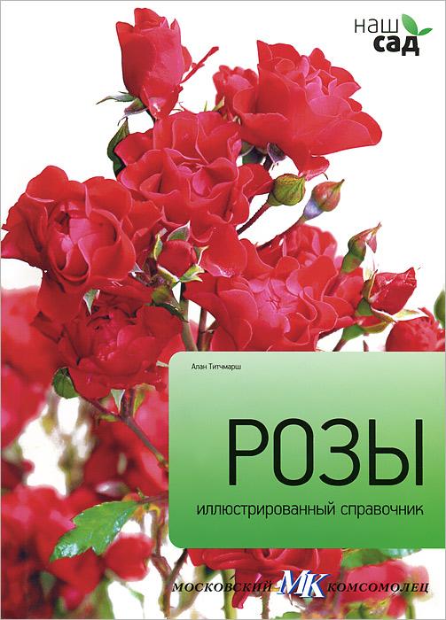 Розы. Иллюстрированный справочник, Алан Титчмарш