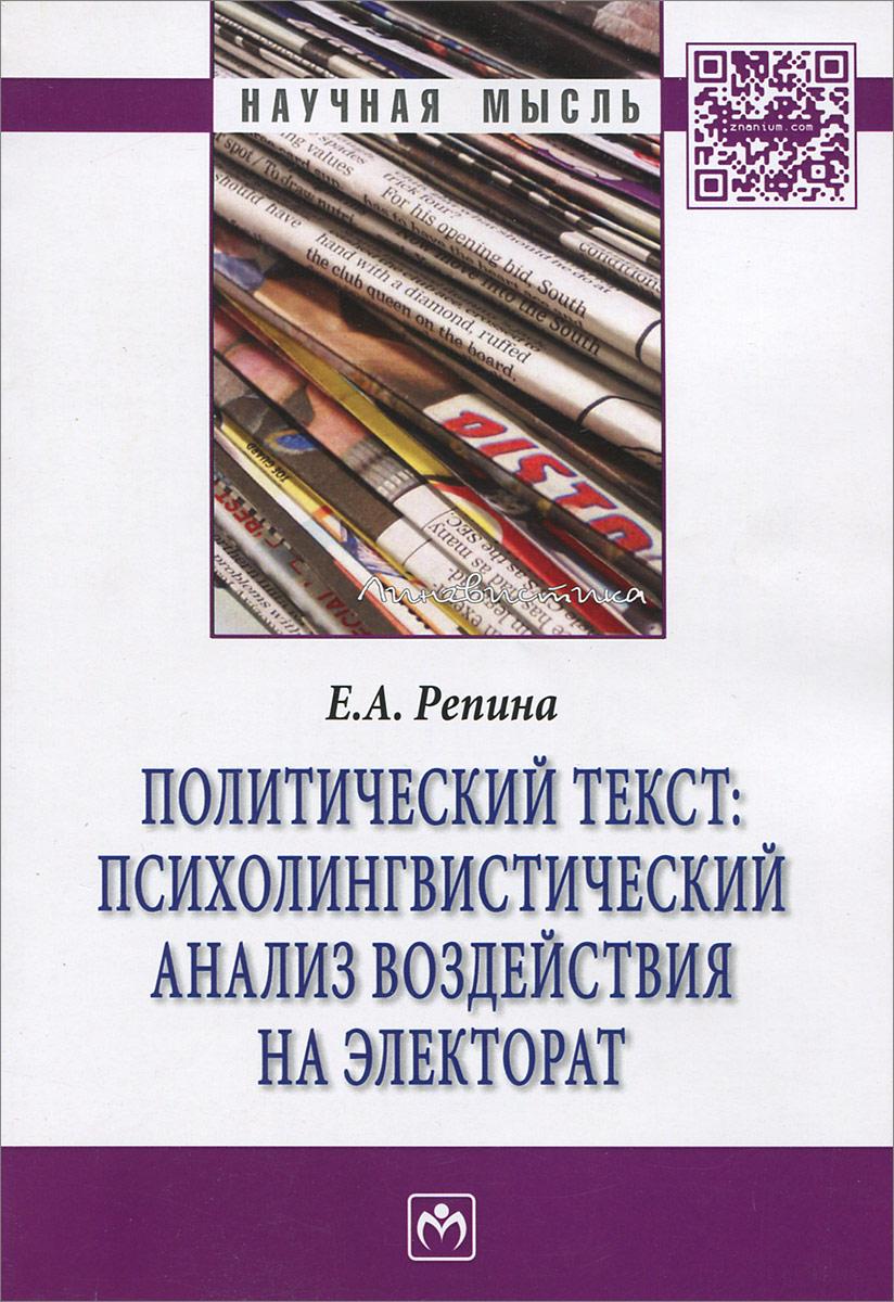 Политический текст. Психолингвистический анализ воздействия на электорат, Е. А. Репина