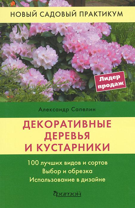 Декоративные деревья и кустарники, Александр Сапелин