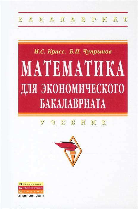 Математика для экономического бакалавриата, М. С. Красс, Б. П. Чупрынов