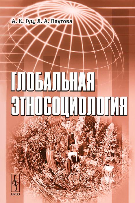 Глобальная этносоциология, А. К. Гуц, Л. А. Паутова