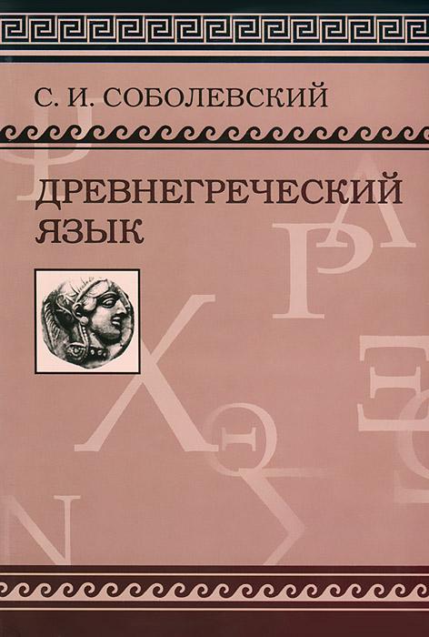 Древнегреческий язык, С. И. Соболевский