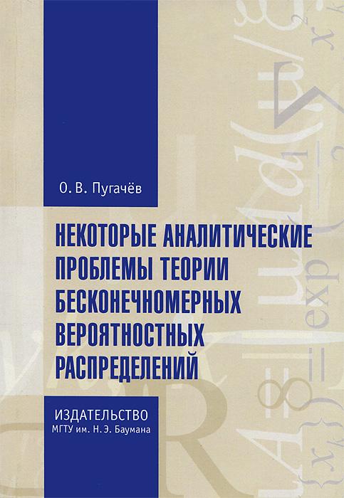 Некоторые аналитические проблемы теории бесконечномерных вероятностных распределений, О. В. Пугачев