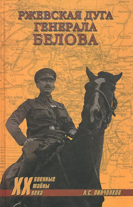 Ржевская дуга генерала Белова, А. С. Пинченков