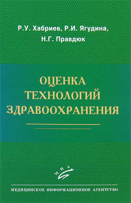 Оценка технологий здравоохранения, Р. У. Хабриев, Р. И. Ягудина, Н. Г. Правдюк