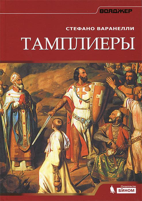Тамплиеры, Стефано Варанелли
