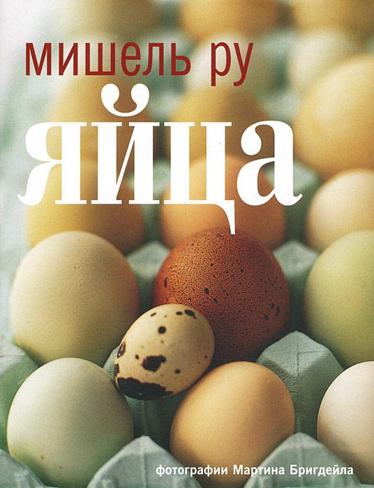 Яйца, Мишель Ру