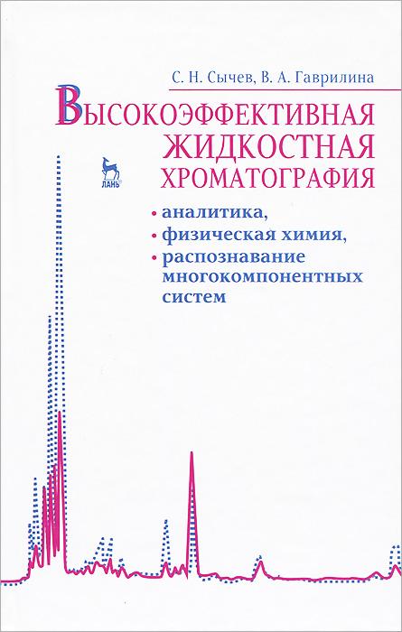 Высокоэффективная жидкостная хроматография. Аналитика, физическая химия, распознавание многокомпонентных систем, С. Н. Сычев, В. А. Гаврилина