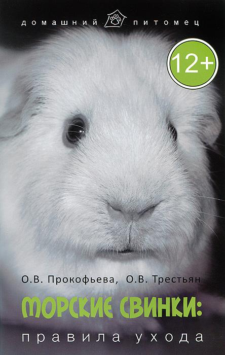 Морские свинки: правила ухода, О. В. Прокофьева, О. В. Трестьян