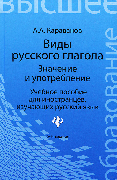 Виды русского глагола. Значение и употребление, А. А. Караванов
