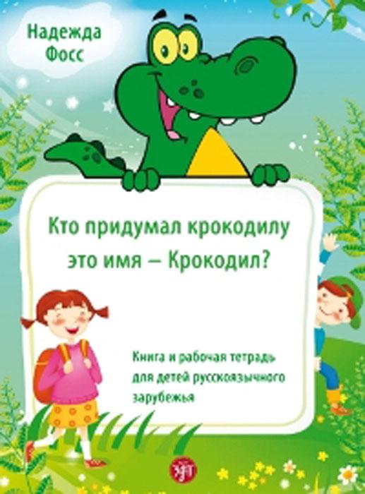 Кто придумал крокодилу это имя - Крокодил?, Надежда Фосс