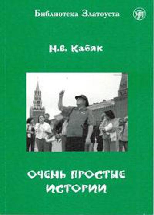 Очень простые истории, Н. В. Кабяк