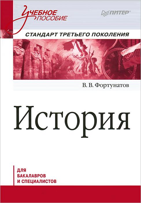 История, В. В. Фортунатов