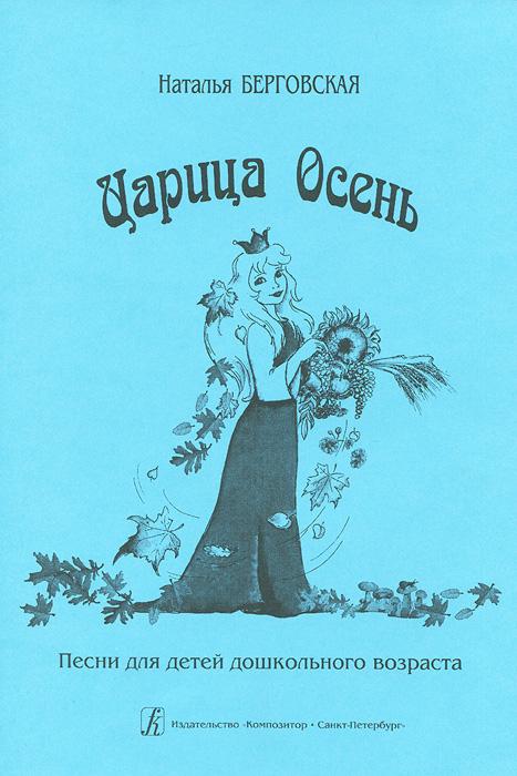 Царица Осень. Песни для детей дошкольного возраста, Наталья Берговская