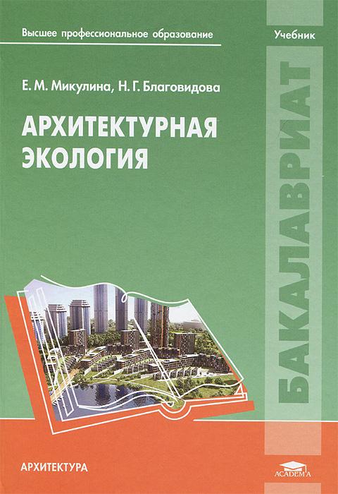 Архитектурная экология, Е. М. Микулина, Н. Г. Благовидова