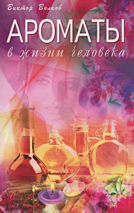 Ароматы в жизни человека, Виктор Волков