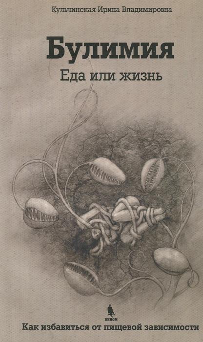 Булимия. Еда или жизнь, И. В. Кульчинская