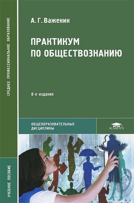 Практикум по обществознанию, А. Г. Важенин