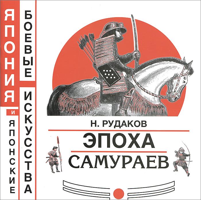 Эпоха самураев, Н. Рудаков