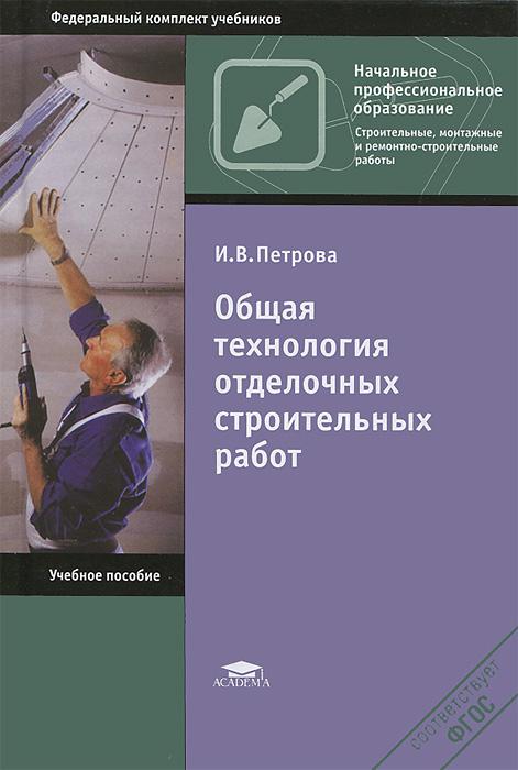 Общая технология отделочных строительных работ, И. В. Петрова