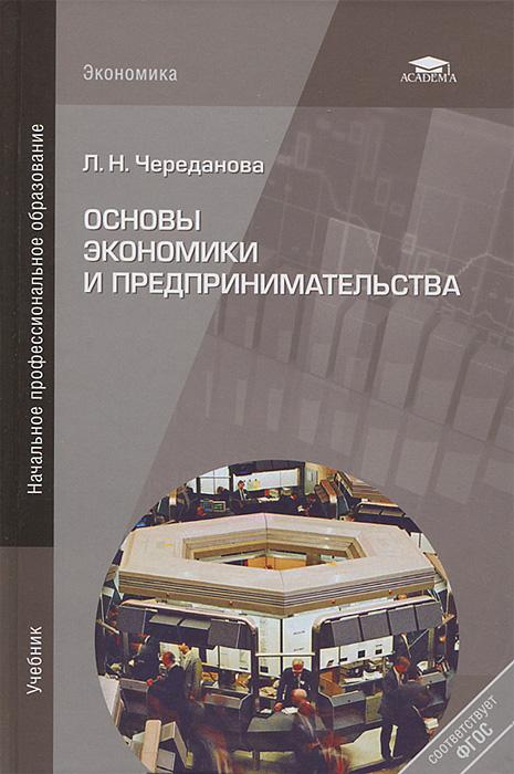 Основы экономики и предпринимательства, Л. Н. Череданова