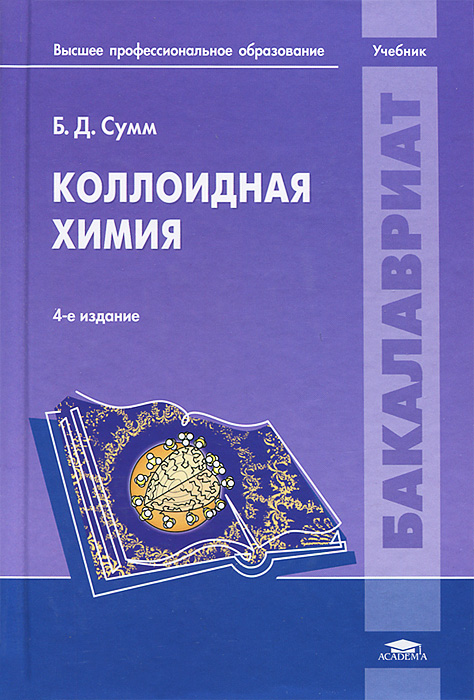 Коллоидная химия, Б. Д. Сумм