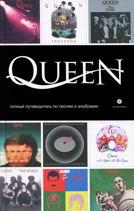 Queen. Полный путеводитель по песням и альбомам, Мартин Пауэр