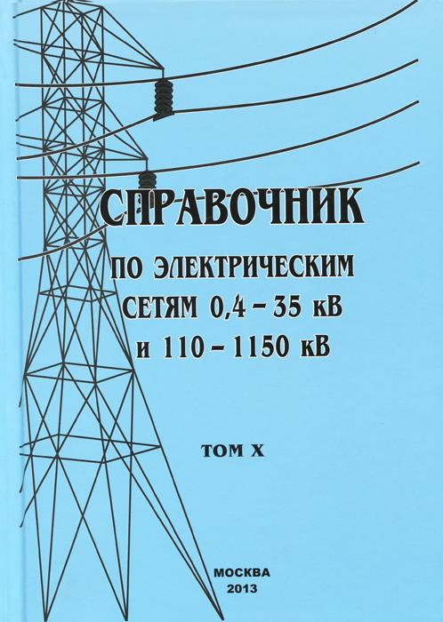 Справочник по электрическим сетям 0,4 - 35 кВ и 110 - 1150 кВ. Том 10,