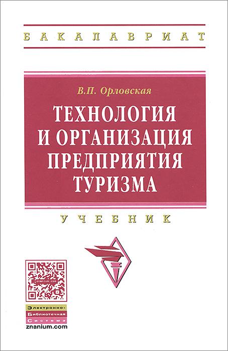 Технология и организация предприятия туризма, В. П. Орловская