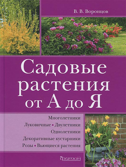 Садовые растения от А до Я, В. В. Воронцов