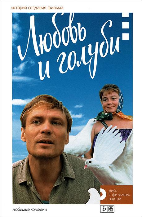 Любовь и голуби. История создания фильма (+ DVD), М. Медведев
