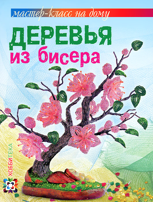 Деревья из бисера, Ольга Гулидова