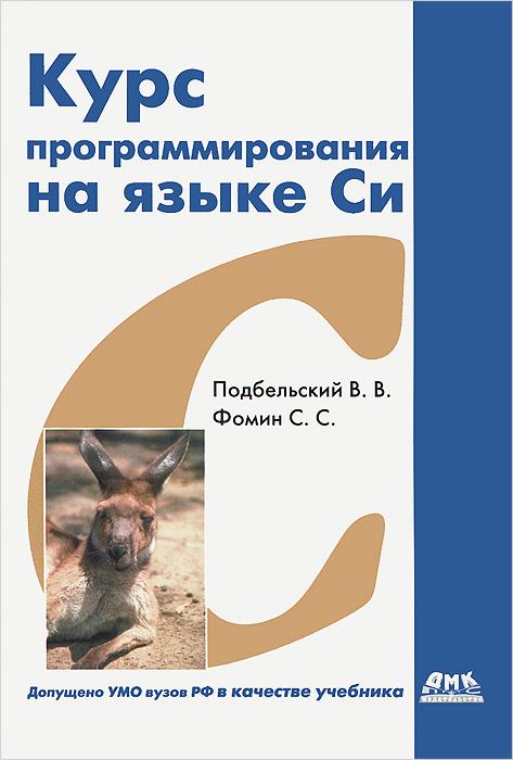 Курс программирования на языке Си, В. В. Подбельский, С. С. Фомин