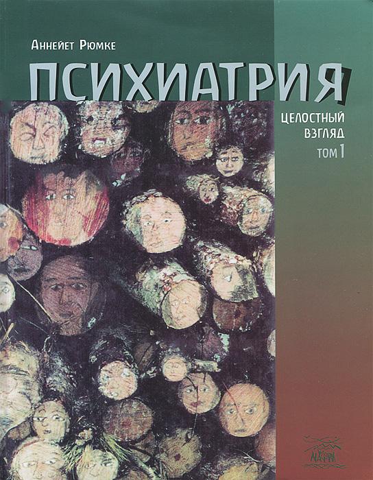 Психиатрия. Целостный взгляд. В 2 томах. Том 1, Аннейет Рюмке