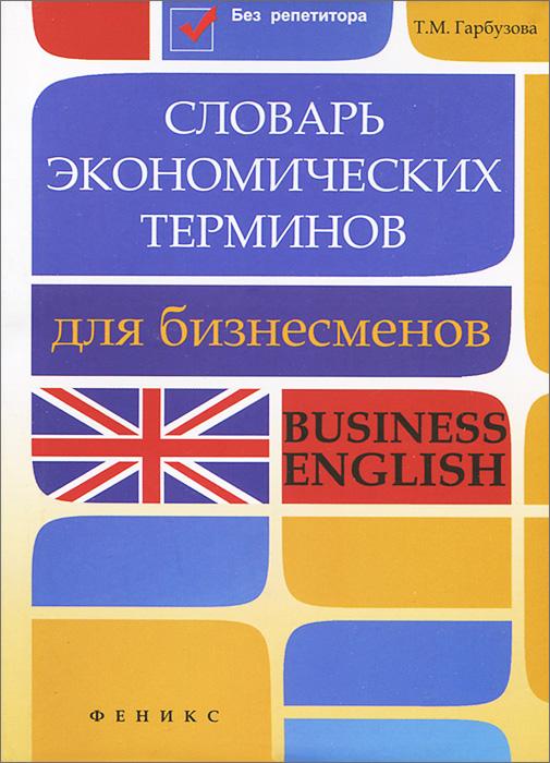 Словарь экономических терминов для бизнесменов, Т. М. Гарбузова