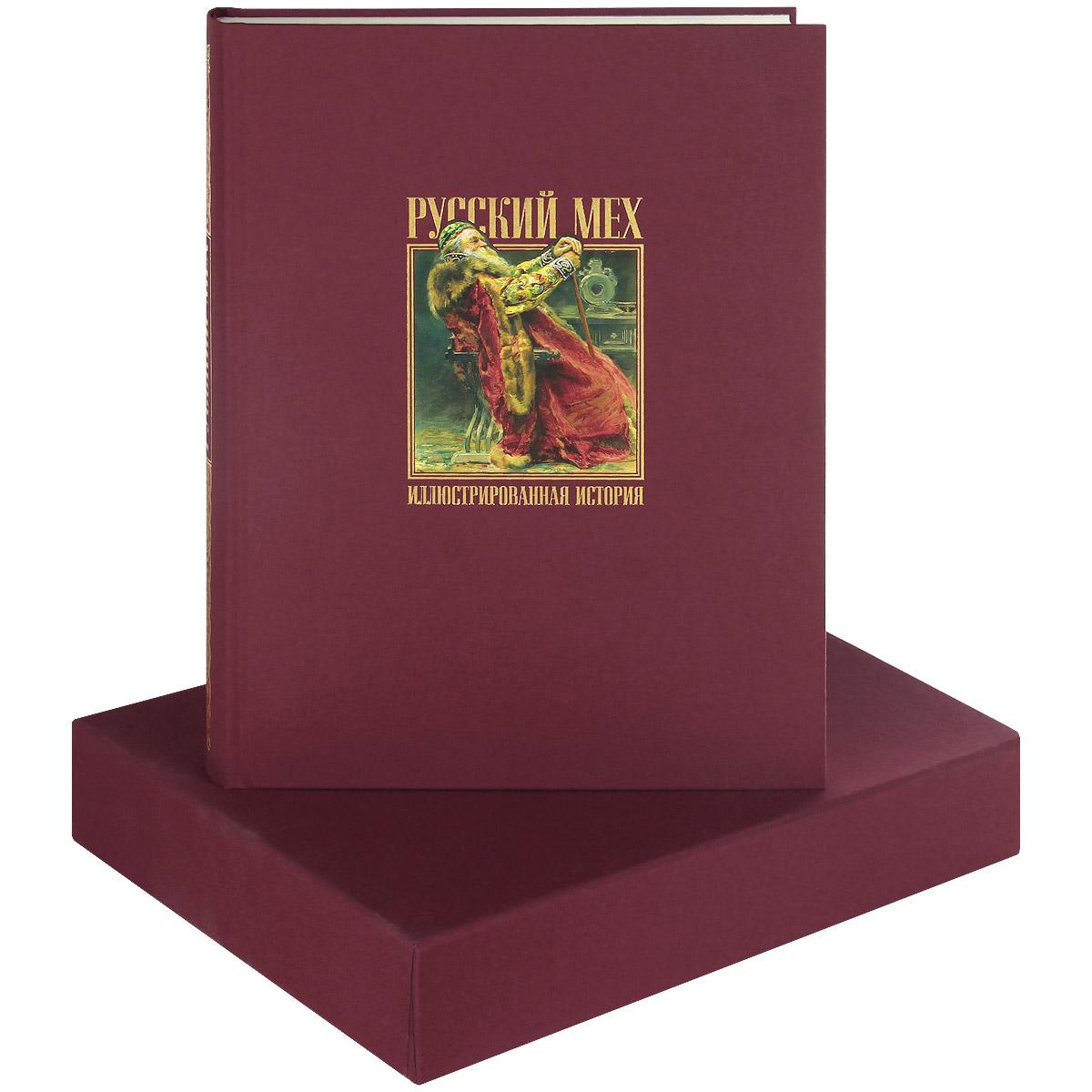 Русский мех (подарочное издание), Александр Никишин