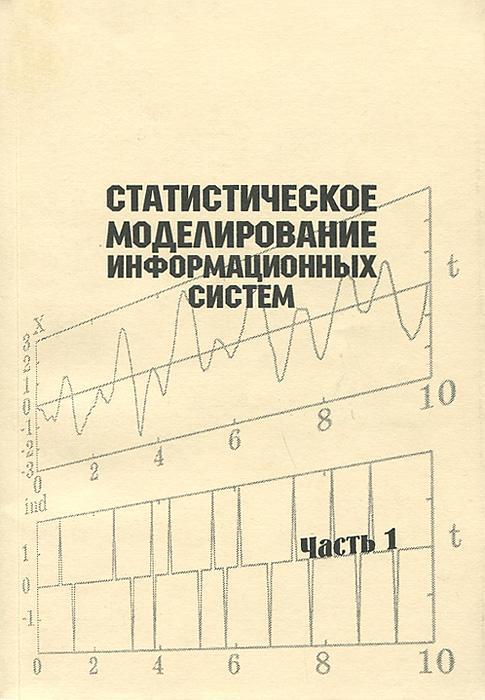 Статистическое моделирование информационных систем. Часть 1, С. Н. Воробьев, Н. В. Гирина, И. В. Лазарев, Л. А. Осипов