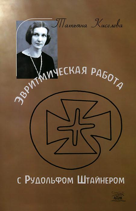 Эвритмическая работа с Рудольфом Штайнером, Татьяна Киселева