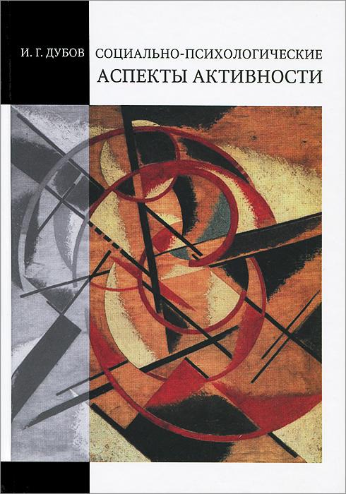Социально-психологические аспекты активности, И. Г. Дубов