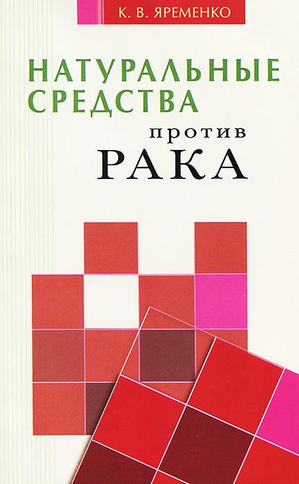 Натуральные средства против рака, К. В. Яременко