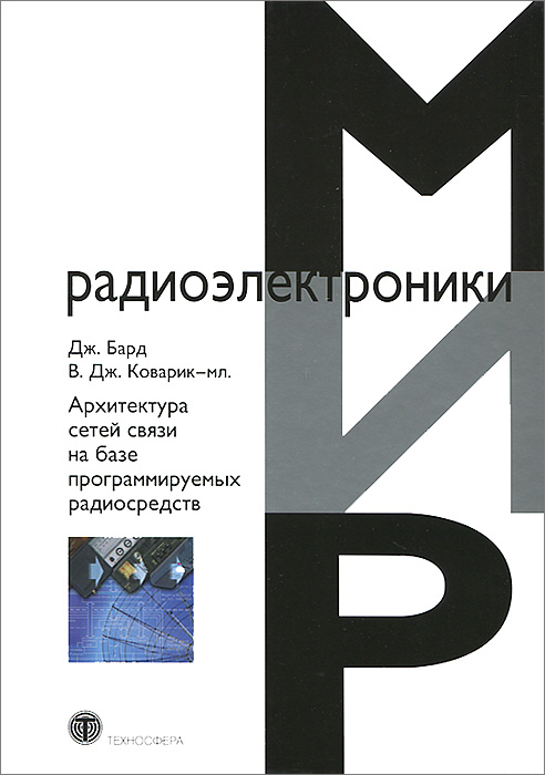Архитектура сетей связи на базе программируемых радиосредств, Дж. Бард, В. Дж. Коварик-мл.