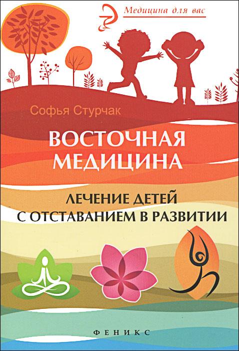 Восточная медицина. Лечение детей с отставанием в развитии, Софья Стурчак